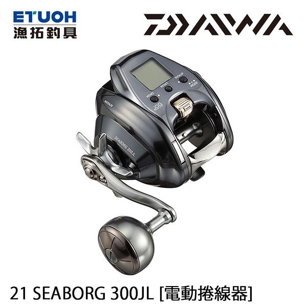 [送1000元折價券] 漁拓釣具 DAIWA 21 SEABORG 300JL [電動捲線器]