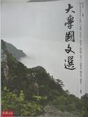 【書寶二手書T2/大學文學_DGA】大學國文選_孫永忠