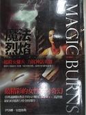 【書寶二手書T9/翻譯小說_B8I】魔法烈焰_伊洛娜.安德魯斯