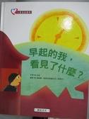 【書寶二手書T9/少年童書_PGC】早起的我看見了什麼?_金波作; 海倫琳.弗裡亞斯佩尼亞繪