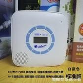 便攜CD機-便攜式 CD USB MP3 英語學習 帶外放 隨身聽 學習機  YJT  喵喵物語