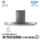 《莊頭北》歐化抽油煙機 倒T型排油煙機(TURBO增壓) TR-5893A (90cm) 白色烤漆+黑色觸控面板