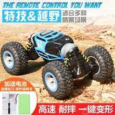 電動玩具 遙控汽車玩具車充電男孩兒童電動越野車玩具超大號變形漂移扭變車YYP 俏女孩