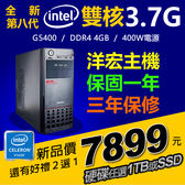 【7899元】最新INTEL第8代G5400 3.7G HT四核+4G+1TB或SSD硬碟任選+可升級I3 I5 I7可刷卡有保固洋宏資訊