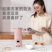 德國翰緯迷你豆漿機小型家用全自動免煮破壁免過濾單人多功能 (pinkq 時尚女裝)
