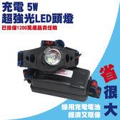 中將3C 新e 代充電超強光LED 頭燈5W 4 段NEW 588