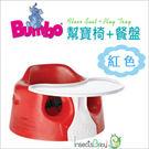 ✿蟲寶寶✿【南非BUMBO】寶寶第一張椅子最佳選擇 幫寶椅+餐盤-紅色