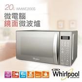 【南紡購物中心】特賣【惠而浦Whirlpool】20L微電腦鏡面微波爐 WMWE200S