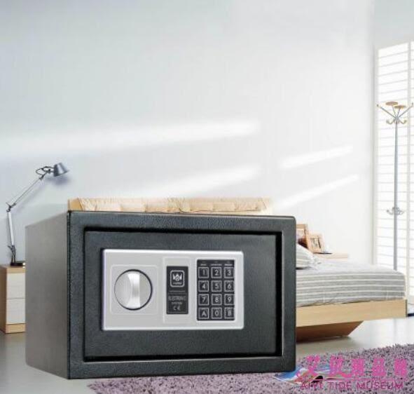 20E電子小型保險箱 保管箱保險櫃存折箱家用入墻床頭櫃