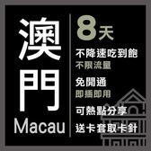 現貨 澳門 香港通用 8天 CTM電信 4G 不降速 免翻牆 免開通 免設定 網路卡 網卡