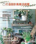 (二手書)打造設計風樂活庭園