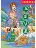 (二手書)新少年古典文學-三國演義