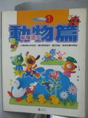 【書寶二手書T1/少年童書_YEM】紙雕造型-動物篇_三采編輯部