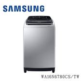 【含基本安裝+舊機回收 結帳再折扣】SAMSUNG 三星 16公斤 直立式雙效手洗洗衣機 WA16N6780CS