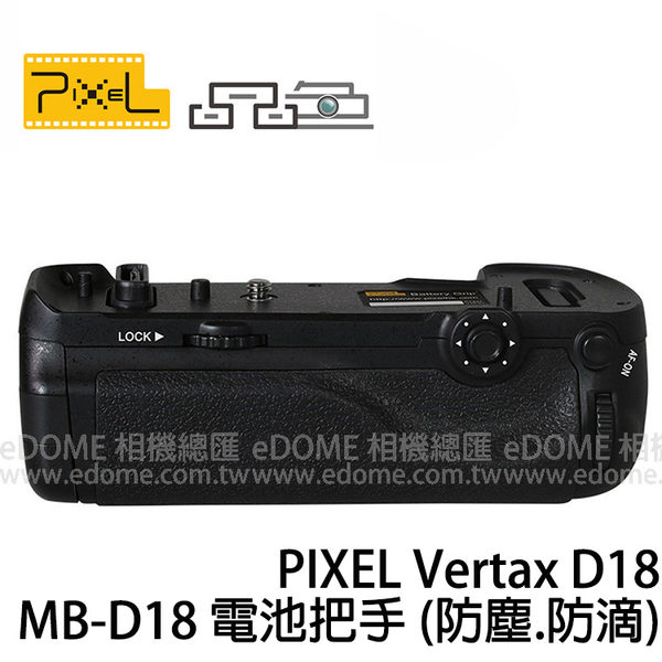 PIXEL 品色 Vertax D18 同 MB-D18 電池把手 (免運 開年公司貨) NIKON D850 專用 垂直把手 防塵 防滴