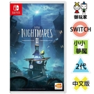 現貨 NS switch 小小夢魘 2 中文版