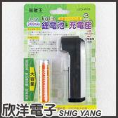 無敵王 3.7V2400mAh kolin 18650鋰電池+充電座/充電器組 (LED-W33) 可充18650/14500/18500/16340