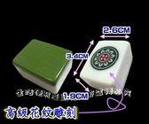 【DQ284】竹絲麻將34mm(免運)加重型(墨綠款)★EZGO商城★