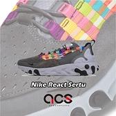 【五折特賣】Nike 休閒鞋 React Sertu 灰 彩色 男鞋 編織 運動鞋 THE 10TH 【ACS】 AT5301-004