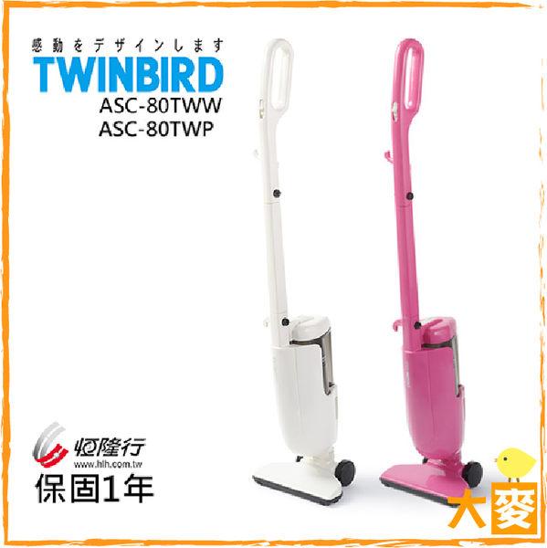 公司貨【日本TWINBIRD】強力手持直立兩用吸塵器(白)ASC-80TWW / P