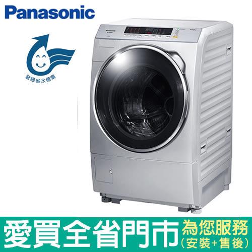 Panasonic國際14KG滾筒洗衣機NA-V158DW-L含配送到府+標準安裝【愛買】
