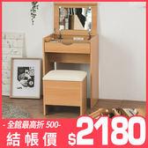 化妝台 化妝桌 化妝品收納 梳妝台【R0066】法式浪漫化妝收納桌椅組(兩色)  完美主義