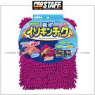 【愛車族購物網】日本進口 Prostaff  JABB纖維吸水巾