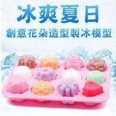 創意花朵造型製冰模具 巧克力模具 蛋糕模具 製冰盒 冰塊 冰棒