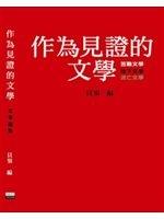 二手書博民逛書店 《作為見證的文學》 R2Y ISBN:9868479908│貝嶺