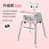 寶寶餐椅 吃飯可折疊便攜式宜家嬰兒椅子多功能餐桌椅座椅兒童飯桌 新年特惠