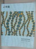 【書寶二手書T4/收藏_POO】帝圖藝術2020迎春拍賣會_現代與當代藝術_2020/1/19
