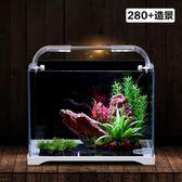 森森小金魚缸小型水族箱超白玻璃客廳生態水草缸辦公桌烏龜缸造景   LannaS