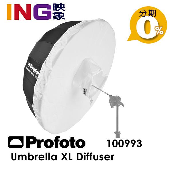 Profoto Umbrella XL 號 Diffuser 反射傘用柔光布 165cm 100993 佑晟公司貨