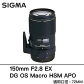 SIGMA APO Macro 150mm F2.8 EX DG OS HSM  大光圈望遠微距鏡 恆伸公司貨 刷卡分期零利率 德寶光學
