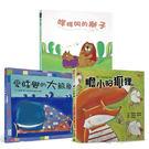 【時報精選童書75折】《咩咩叫的獅子》+《愛睡覺的大鯨魚》+《膽小的狐狸》