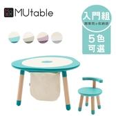 MUTable 親子魔法成長桌-入門組 - 多款可選