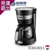 DeLonghi 迪朗奇 美式咖啡機ICM14011【免運直出】