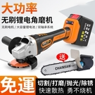 角磨機 充電式角磨機鋰電池手砂輪大功率電動打磨切割機多功能萬用磨光機【八折搶購】