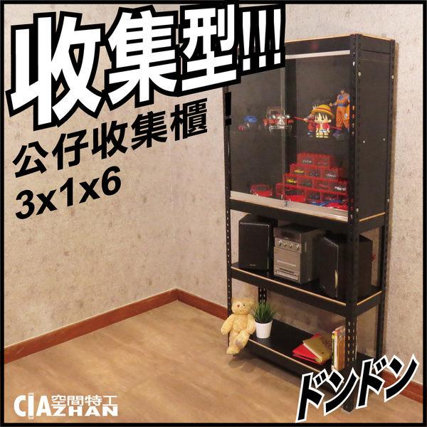 玻璃展示櫃(90x30x180cm)加大型模型櫃 公仔櫃 角鋼置物架 收納架【空間特工】MIT台灣製 DOB3165