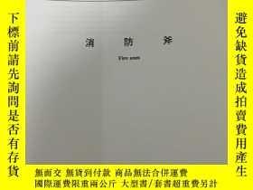 二手書博民逛書店#公安消防行業標準#消防斧(GA罕見138-1996)Y1992