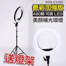 【EC數位】480顆  LED可調色環形補光燈套組 送2米燈架 鏡子 手機夾 眼神光環燈 環型補光燈 CY002