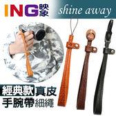 shine away 真皮手腕帶 鐵環/細繩/標準 (三款樣式) 適用相機 類單眼 微單眼