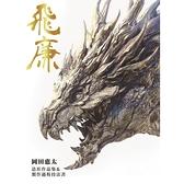飛廉(岡田恵太造形作品集&製作過程技法書)