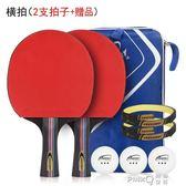 克洛斯威乒乓球拍三星初學者兵乓球成品直拍橫拍學生2只裝ppq【PINKQ】