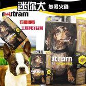 【培菓平價寵物網】紐頓nutram《無穀全能-迷你犬 火雞配方T27》6.8kg