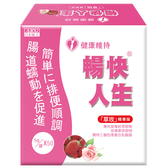 日本味王暢快人生草玫精華版(草莓口味)50入