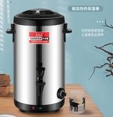 偉納斯燒水桶奶茶保溫桶 大容量 商用熱水桶不銹鋼電熱開水桶加熱 NMS台北日光