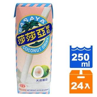 愛之味 莎莎亞椰奶 250ml (24入)/箱【康鄰超市】