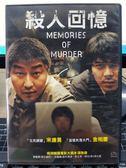 影音專賣店-P03-266-正版DVD-韓片【殺人回憶】-宋康昊 金相慶