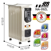 109/01/31 前登錄贈保溫瓶 NORTHERN 北方 葉片式 定時恒溫電暖爐 - 9葉片 NA-09ZL NR-09ZL NP-09ZL 北方電暖器